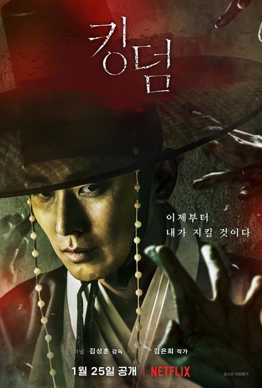 Review dan Sinopsis Drama Kingdom Season 1
