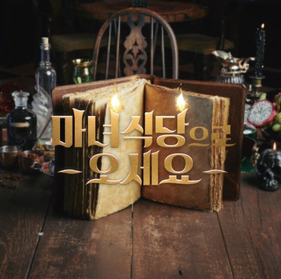 Prediksi Ending Drama Korea The Witch's Diner (2021) Sub Indo