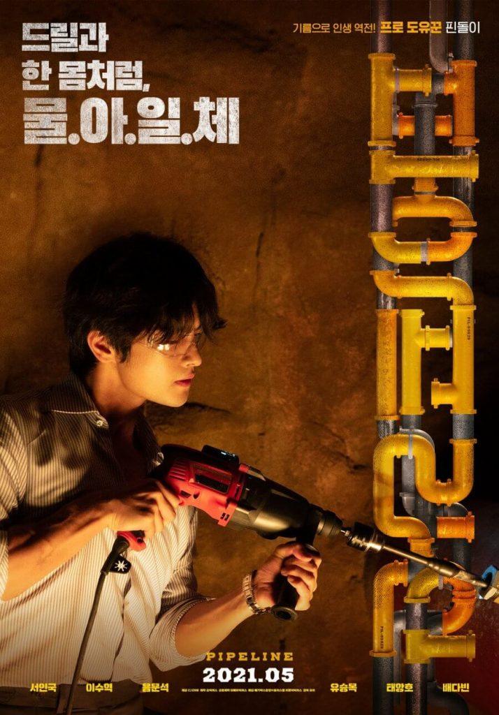 Seo In Guk sebagai Pin Dol Yi, sang ahli mengebor minyak