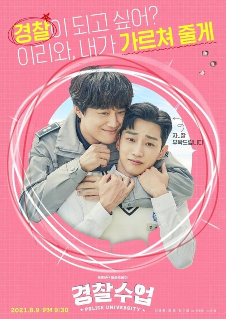 Bromance Cha Tae Hyun dan Jin Young dalam Drama Police University download Police University sub indo