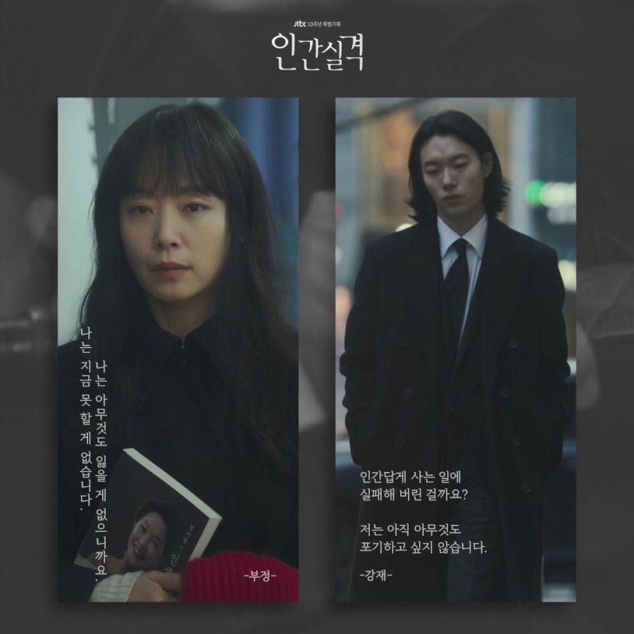 Review dan sinopsis ending drama LOST Ryu Joon Yeol dan Jeon Do Yeon. Nonton drama lost sub indo, nonton streaming drama lost