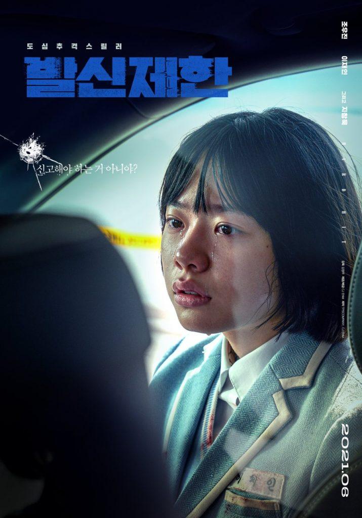 Ending Film Hard Hit, Review dan sinopsis Hard Hit Ji Chang Wook. Bagaimana cerita Film Hard Hit? Film terbaru Ji Chang Wook 2021