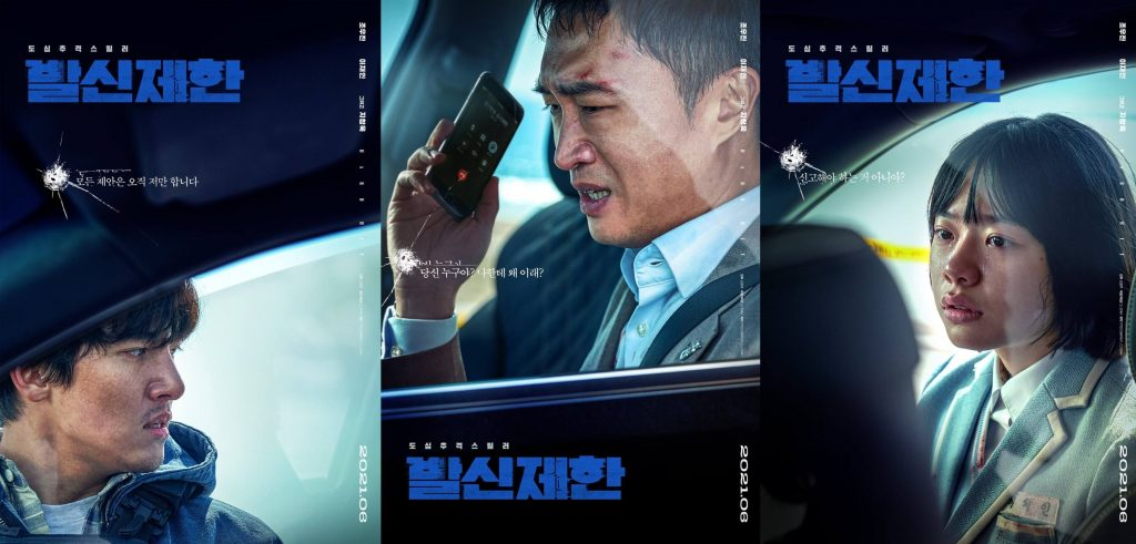 Review sinopsis dan ending film Hard Hit Ji Chang Wook. Nonton Film Hard Hit sub indo