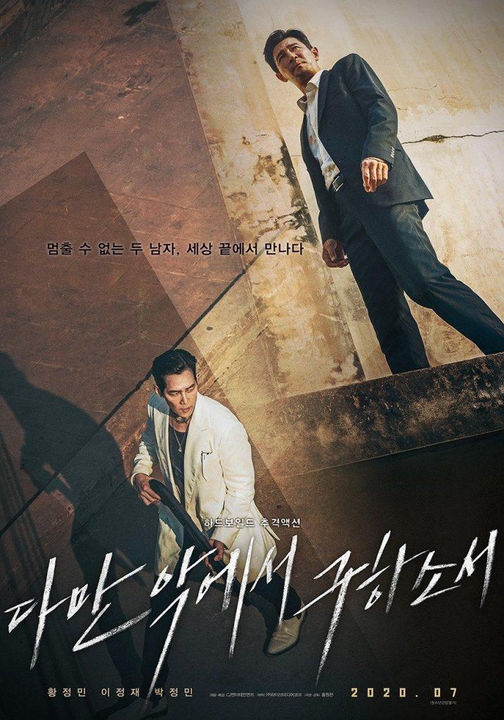 "Review dan sinopsis ending Film Deliver Us From Evil"". Hwang Jung-Min, Lee Jung-Jae, Park Jung-Min. Film Baeksang Arts Awards Award 2021."