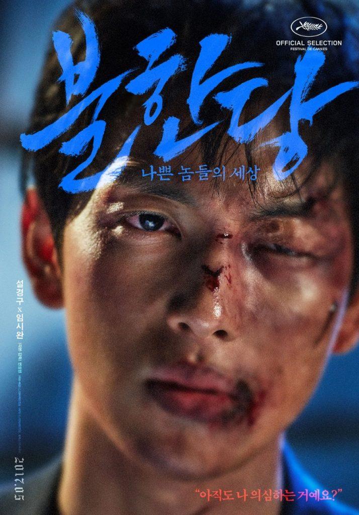 Review dan sinopsis ending Film The Merciless (2017), Im Siwan, Sol Kyung-Gu, Nonton Film The Merciless (2017) sub indo dimana? Nonton di Netflix