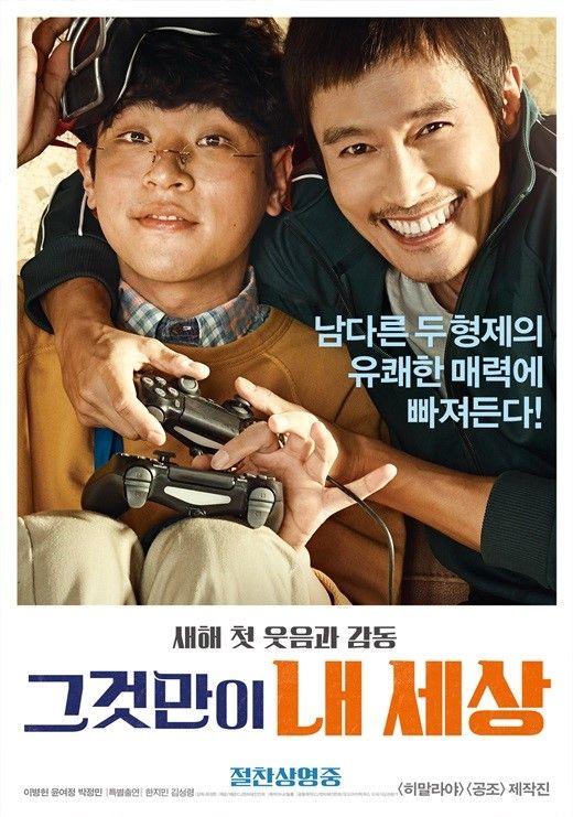 Review dan Sinopsis Ending Film Film Keys To The Heart (2018) Lee Byung Hun, Park Jung-Min, Han Jimin