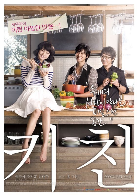 Review dan sinopsis ending Film The Naked Kitchen, Shin Min Ah Ju Ji Hoon. Nonton streaming The Naked Kitchen sub indo